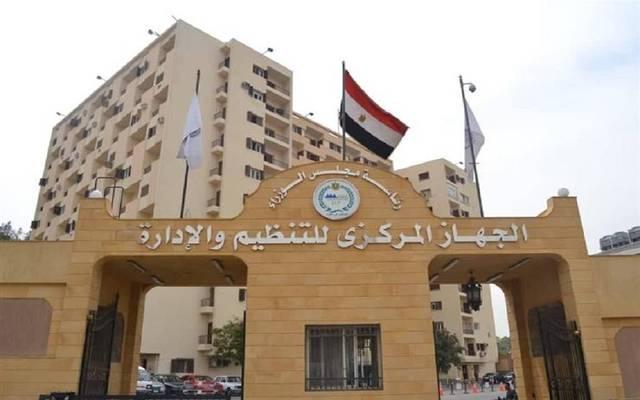 الجهاز المركزي للتنظيم والإدارة بمصر