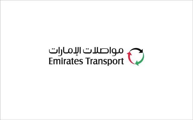مواصلات الإمارات ـ ارشيفية