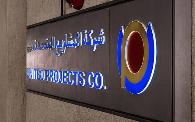 شعار الشركة على المقر في الكويت