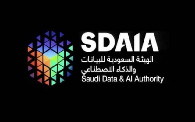 """الهيئة السعودية للبيانات والذكاء الاصطناعي """"سدايا"""""""