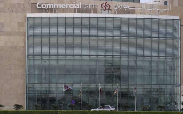 مقر البنك التجاري في قطر