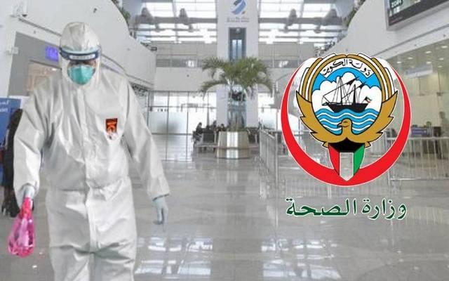 وزارة الصحة الكويتية  ـ لوجو