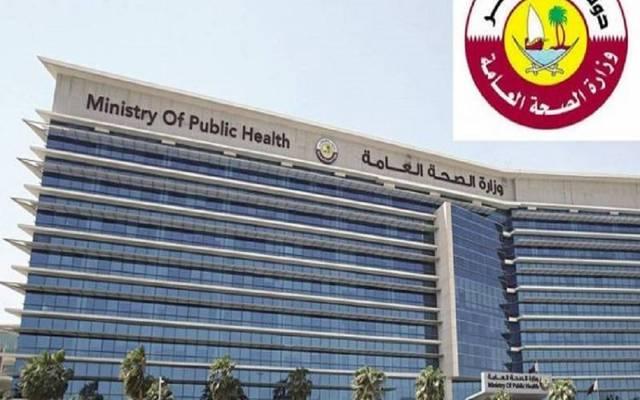وزارة الصحة القطرية