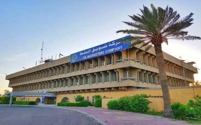 مقر تابع لشركة تسويق النفط العراقية- سومو