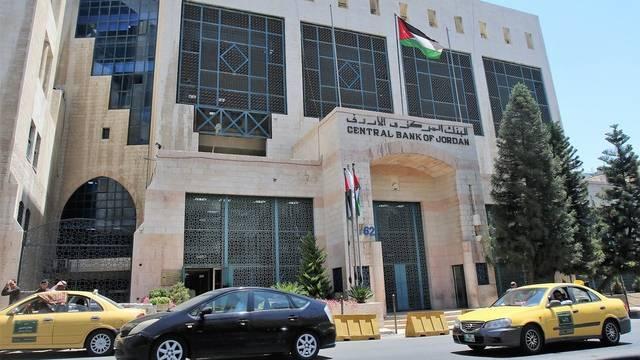 المركزي الأردني