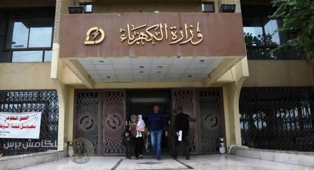 وزارة الكهرباء السعودية