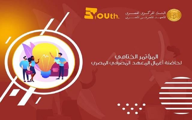 برنامج حاضنة رواد الأعمال شارك في مرحلة التدريب الأولي له أكثر من 2200 مشارك من 24 محافظة مصرية