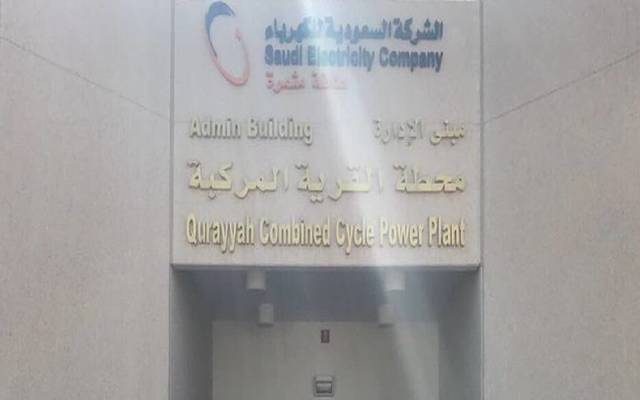 SEC completes partial purchase of sukuk
