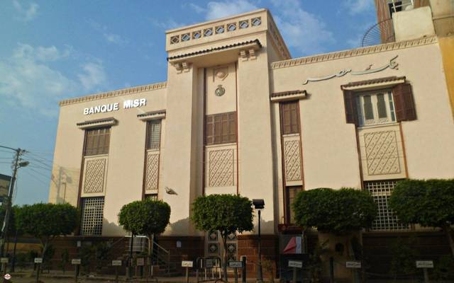 بنك مصر ـ أرشيفية