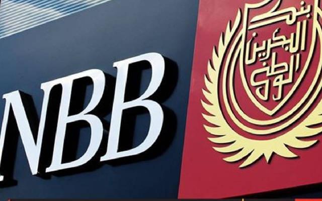 لافتة بنك البحرين الوطني
