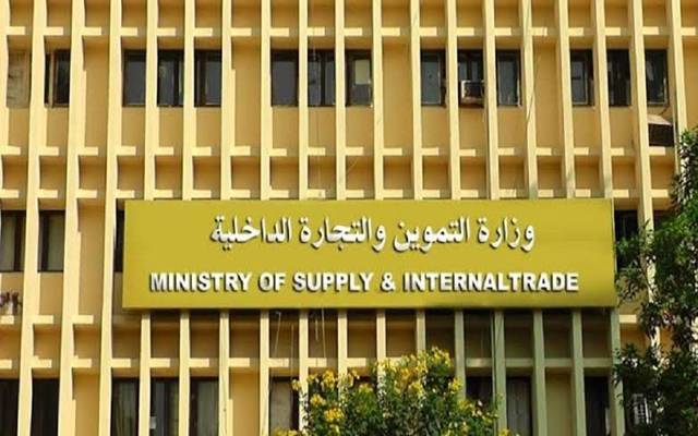 The supply ministry's headquarters