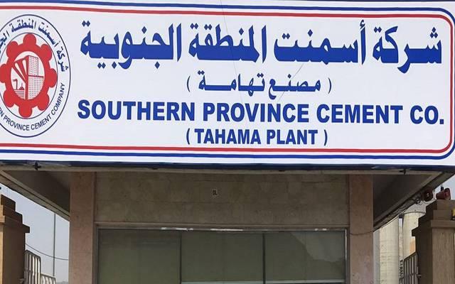 شركة أسمنت المنطقة الجنوبية