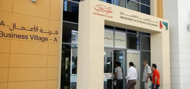 أحد مقار اقتصادية دبي