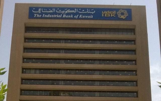 مقر بنك الكويت الصناعي