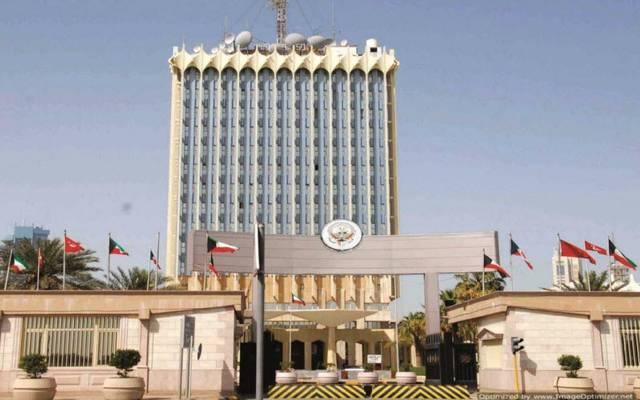 مقر وزارة المالية في الكويت