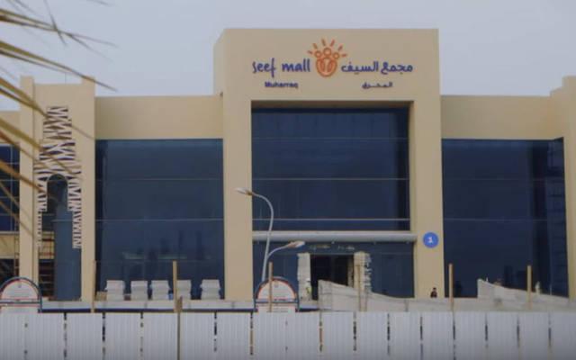 مجمع السيف للتسوق التابع لعقارات السيف - الصورة من موقع الشركة