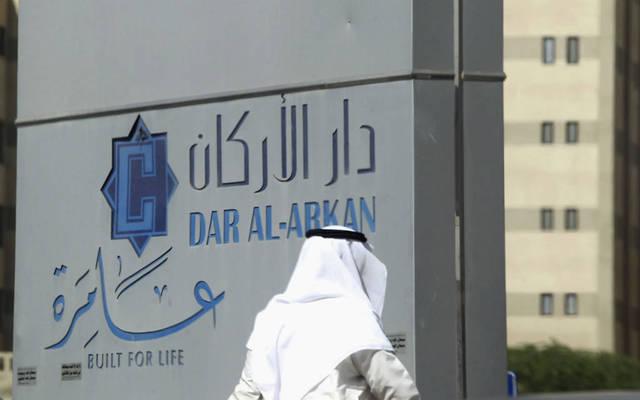 شعار شركة دار الأركان