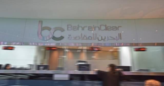 شركة البحرين للمقاصة