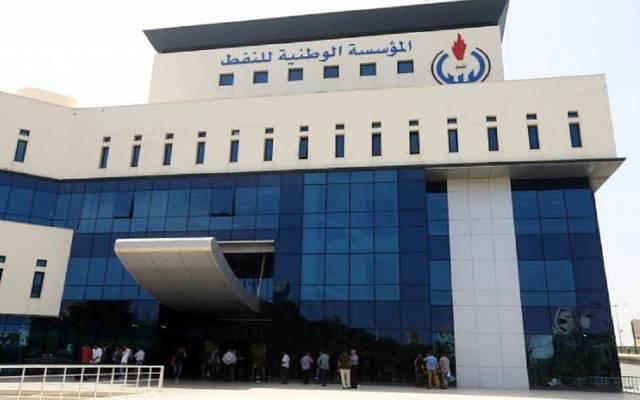 مؤسسة النفط الليبية