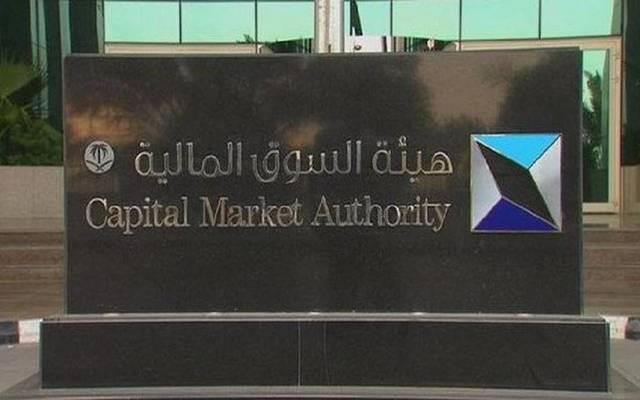 شعار هيئة السوق المالية السعودية