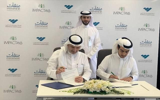 الشركة السعودية للاستثمار الجريء توقع عقداً استثمارياً