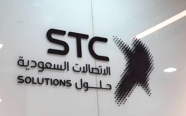 """شركة الاتصالات السعودية- حلول التابعة لمجموعة الاتصالات السعودية """"إس تي سي"""""""