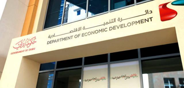 تمت مخالفة منشأة تجارية في الإمارة أضافت نشاطاً تجارياً من دون الحصول على التصاريح اللازمة