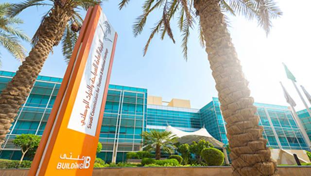 الهيئة العامة للسياحة والتراث الوطني السعودية