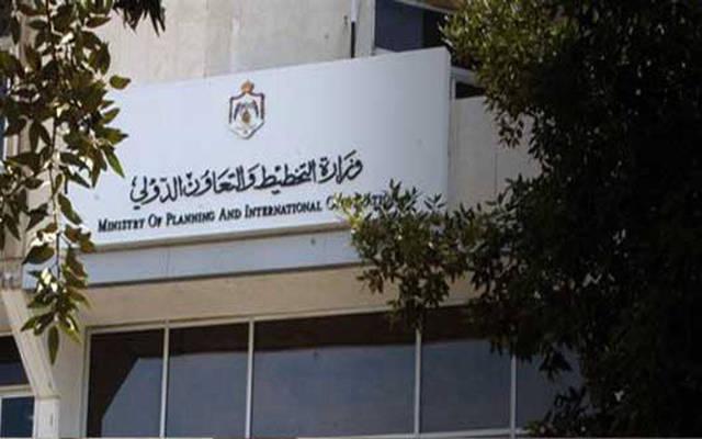 مقر وزارة التخطيط والتعاون الدولي بالأردن