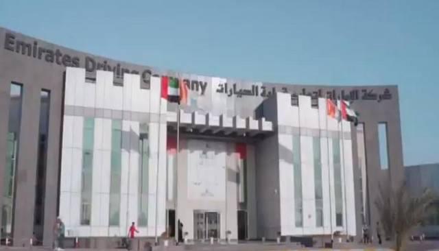 أحد مقرات شركة الإمارات لتعليم قيادة السيارات