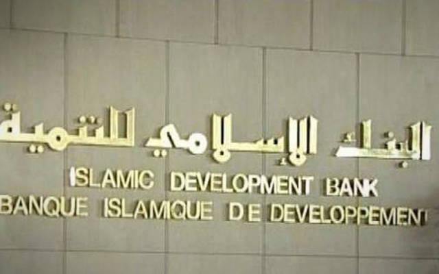شعار البنك الإسلامي للتنمية