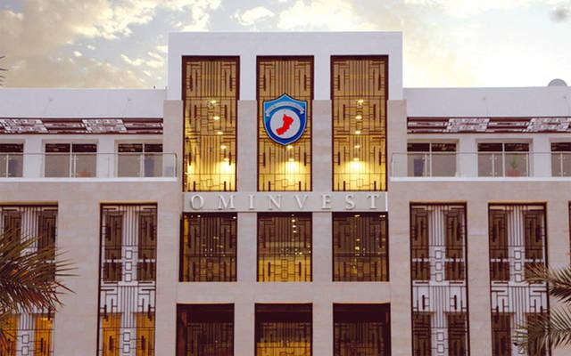 """مقر الشركة العُمانية العالمية للتنمية والاستثمار """"أومنفيست"""""""