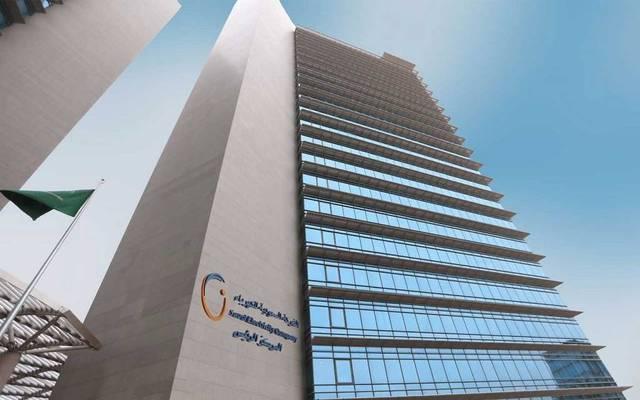 مقر الشركة السعودية للكهرباء