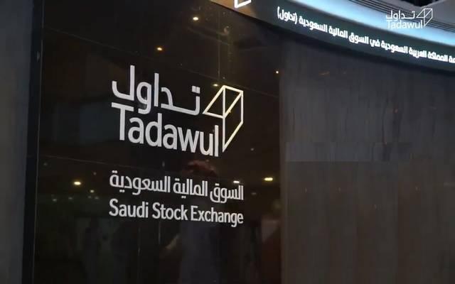 سوق الأسهم السعودي - تداول