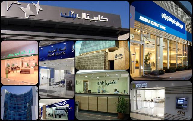 البنوك المتضمنة بالتقييم في الأردن