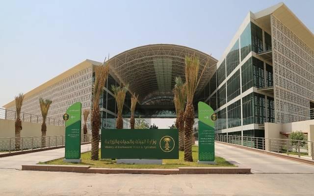 مقر وزارة البيئة والمياه والزراعة السعودية