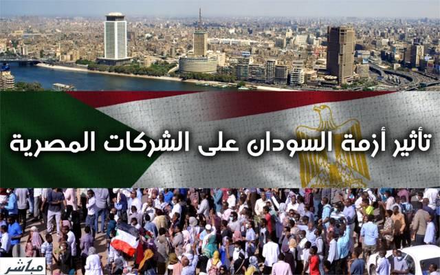 تأثير أزمة السودان على الشركات المصرية