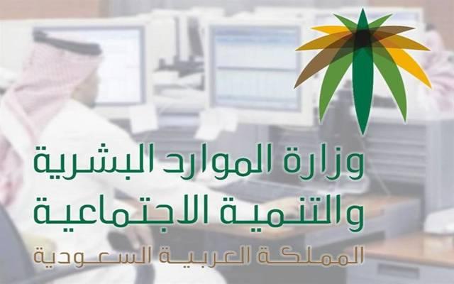 وزارة الموارد البشرية والتنمية الاجتماعية السعودية ـ أرشيفية