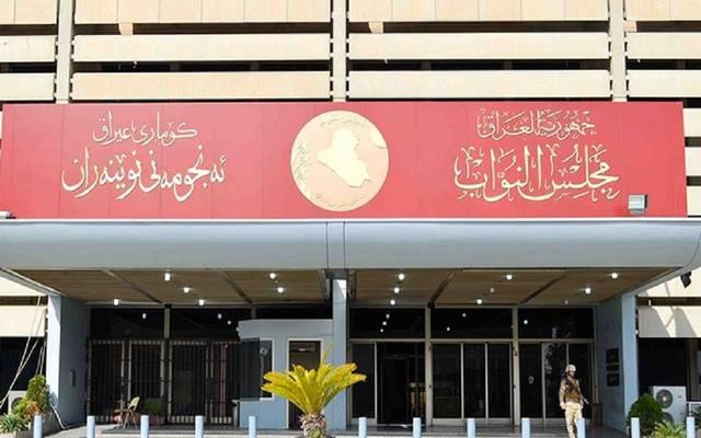 مجلس النواب العراقي - أرشيفية