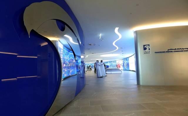 مقر شركة بترول أبوظبي الوطنية للتوزيع (أدنوك للتوزيع)