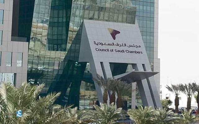 تقرير: صندوق مالي بمجلس الغرف السعودية للأبحاث الاقتصادية