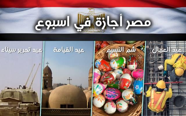إنفوجرافيك.. مصر إجازة في أسبوع