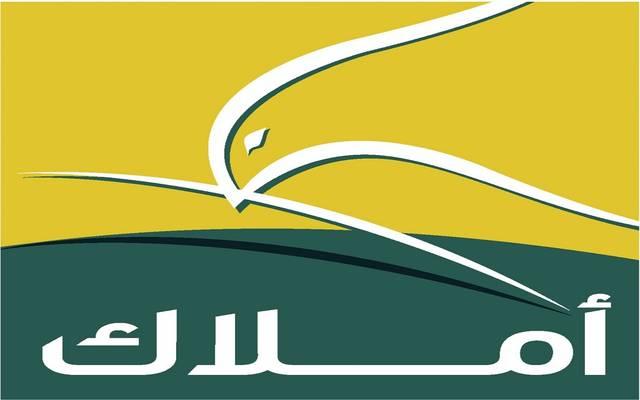 شعار شركة أملاك