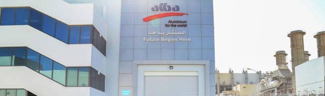 مقر شركة ألمونيوم البحرين