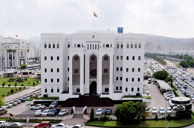 الهيئة العامة لسوق المال في سلطنة عُمان