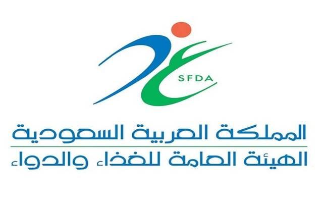 الهيئة العامة للغذاء والدواء بالسعودية