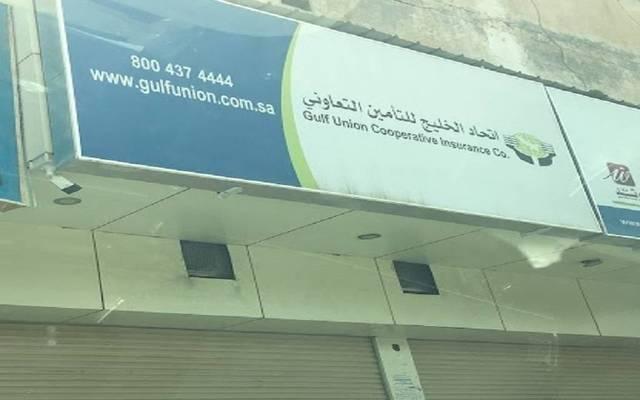 مقر تابع لشركة الاتحاد للتأمين التعاوني (اتحاد الخليج للتأمين - سابقاً)