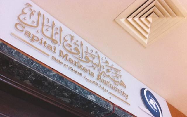 مقر الهيئة في الكويت