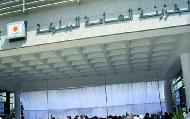 مقر الخزينة العامة المغربية
