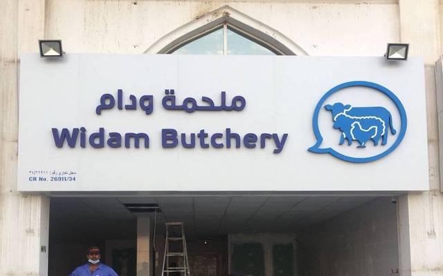 ملحمة تابعة للشركة في قطر
